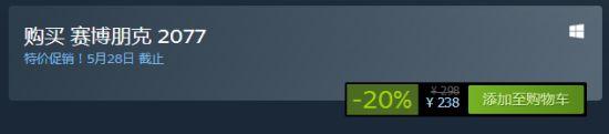 《赛博朋克2077》Steam平史低促销 238元8折优惠价截止到5月28日
