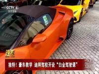 豪车驾驶课报名费5900美元 迪拜驾校针对豪车开设驾驶课