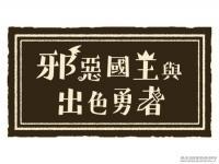 《邪恶国王与出色勇者》9.30登PS4/NS 少女成勇者