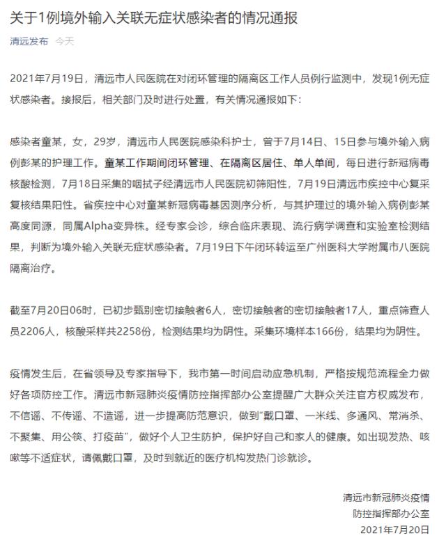 广东清远发现1例无症状感染者 清远无症状感染情况通报最新