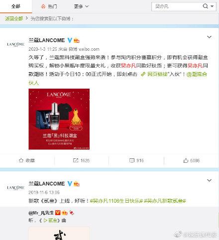 兰蔻恢复吴亦凡相关微博又删除 网友评论反复横跳真辛苦
