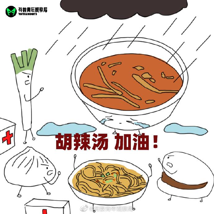 河南暴雨:胡辣汤挺住XXX来了!网友评论这些也太好哭了