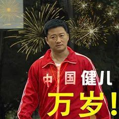 吴京奥运会表情包什么意思什么梗?吴京东京奥运会表情包大全汇总