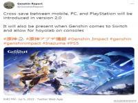 传闻:《原神》2.0版将实现平台互通 后续NS也支持