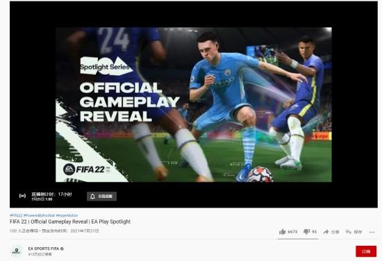 《FIFA 22》首个实机演示明日上线 游戏10月1日发售