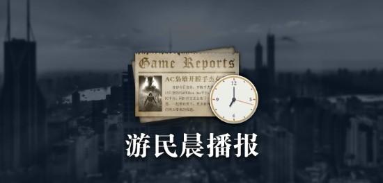 晨报 暴雪员工将组织罢工 Steam杀手2黄金版38元入手