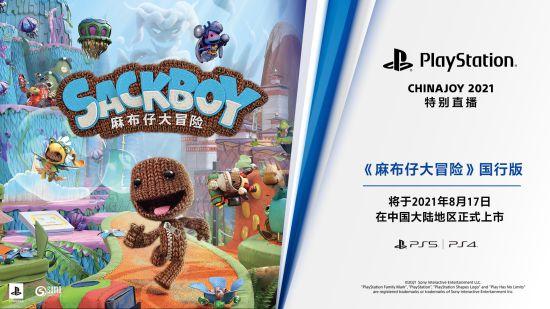 PS4/PS5《麻布仔大冒险》国行版将于8月17日发售