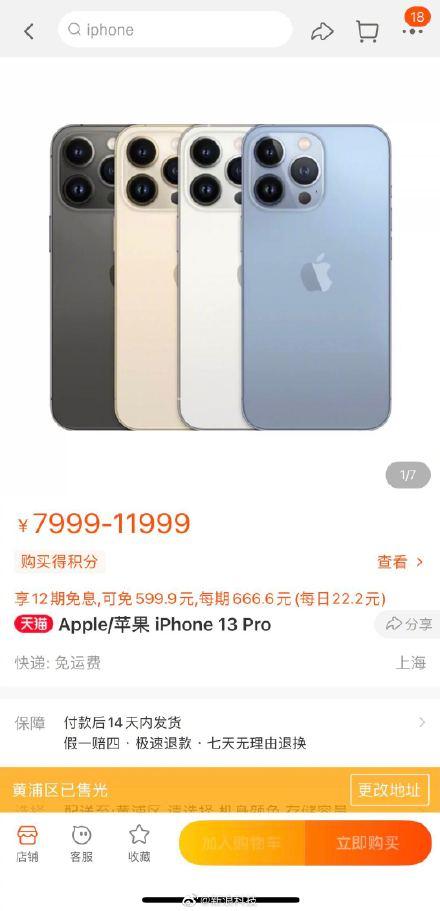 苹果官网崩了!iphone13秒没 iPhone13首批售罄连夜补货