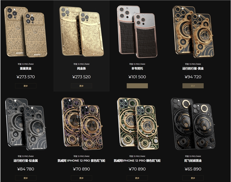 iPhone13Pro黄金版起售价27万 iPhone13Pro黄金版配置图片