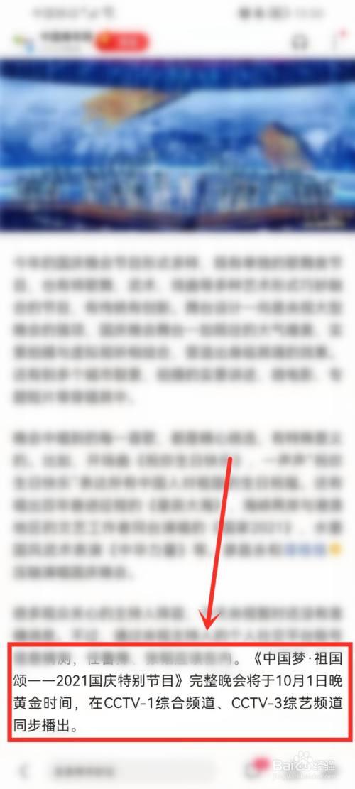 2021央视国庆晚会直播入口在哪