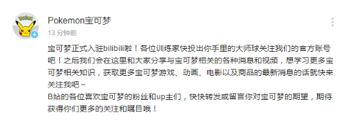 《宝可梦》官宣正式入驻B站!分享游戏动画等新消息