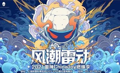 chinajoy核酸检测 2021ChinaJoy全员核酸检测公告 ChinaJoy出场需出示7天内核酸检测报告