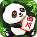 熊猫麻将(辅助)