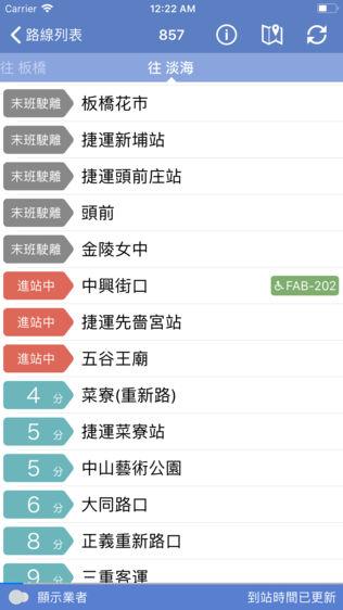 台湾公交车通软件截图2