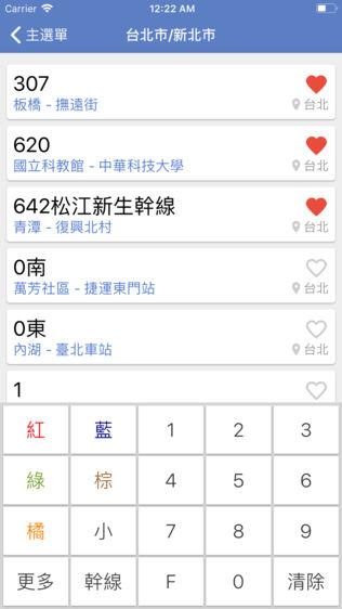 台湾公交车通软件截图1