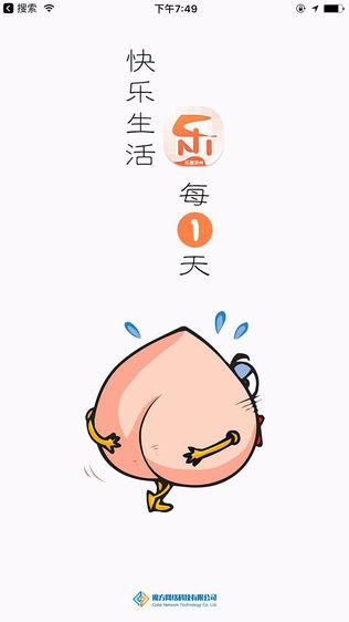 乐惠深州软件截图0