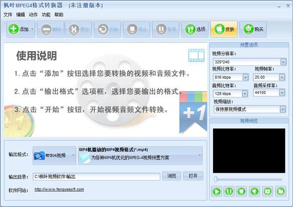 枫叶MPEG4格式转换器下载