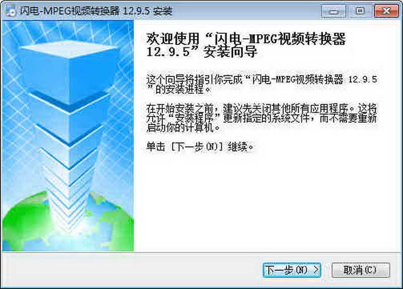 闪电-MPEG视频转换器下载
