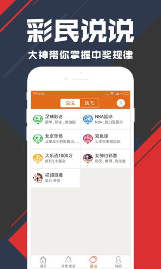 中国福利彩票app软件截图2
