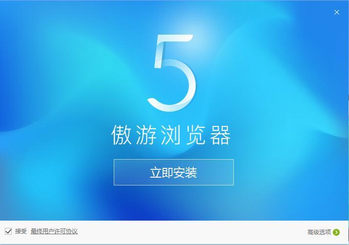 傲游云浏览器下载