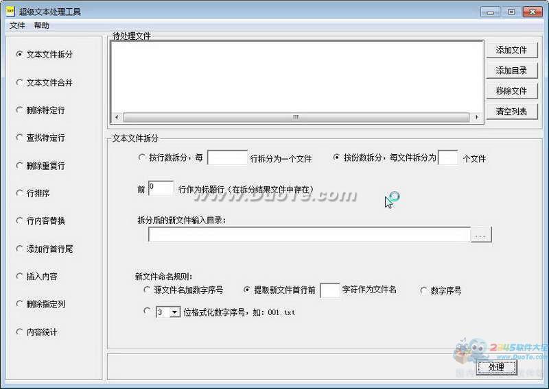 超级文本处理工具下载