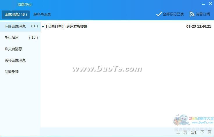 千牛工作台(阿里旺旺2018卖家版)下载