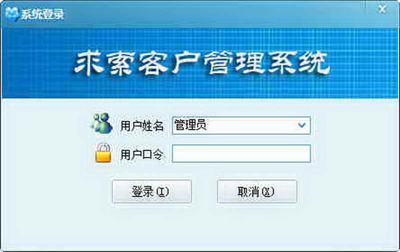 求索客户管理系统下载