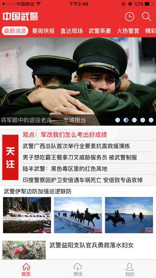 中国武警软件截图0