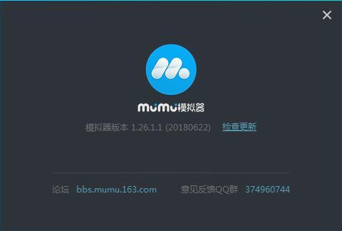 网易MuMu模拟器下载