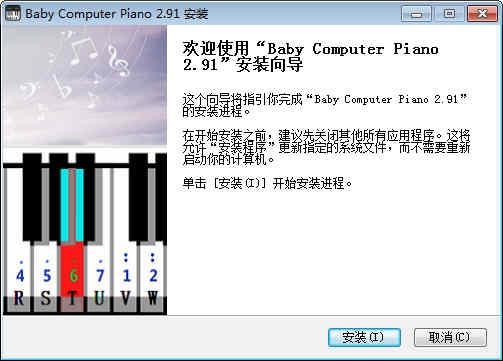 电脑钢琴亲子版 下载