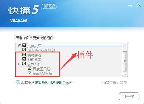 快播5.0官方下载,快播5.0永不升级精简版免费下载