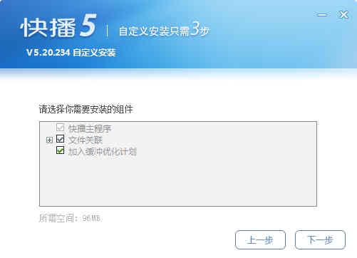 快播5.0永不升级版下载