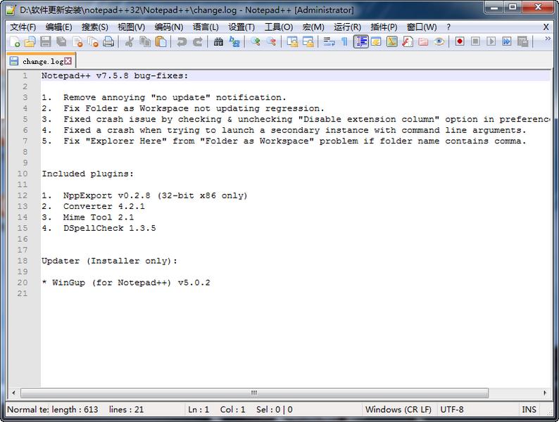 Notepad++(代码编辑器) 32位下载