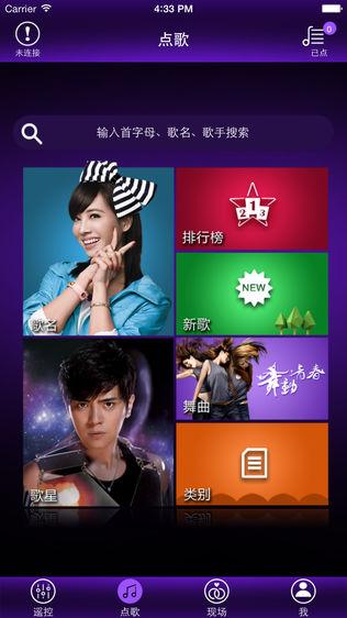 音王点歌台——您的手机KTV软件截图1