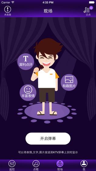 音王点歌台——您的手机KTV软件截图2