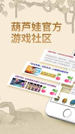 葫芦娃社区-玩家聚集地软件截图0