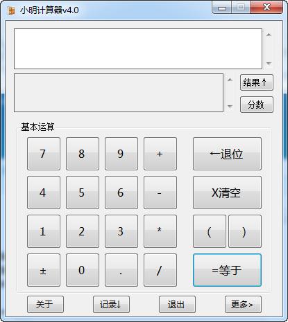 小明计算器下载