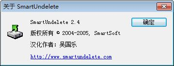 Smart Undelete下载