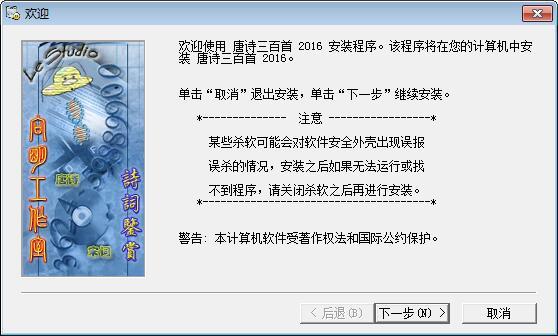 唐诗三百首 2016下载
