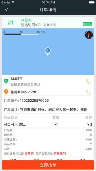 金鼎同城配送端软件截图1