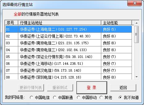 华泰证券网上交易系统下载