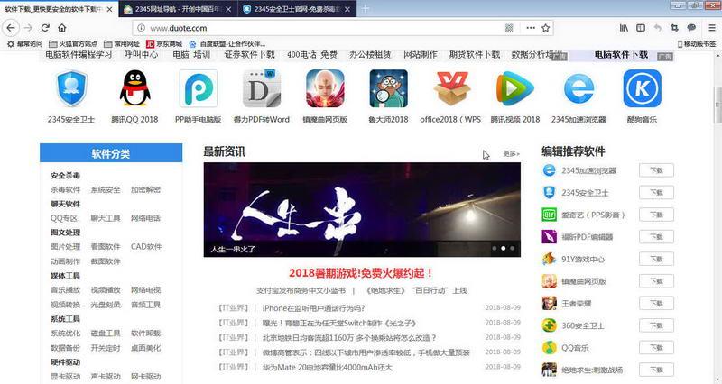 Firefox(火狐浏览器中国版)下载