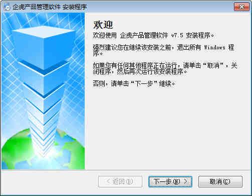 企虎产品信息管理系统下载