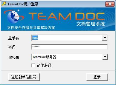 TeamDoc文档管理系统软件下载
