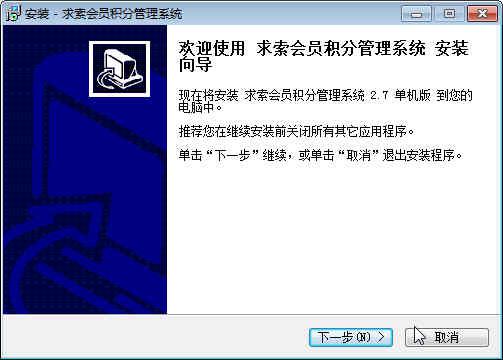 求索会员积分管理系统下载