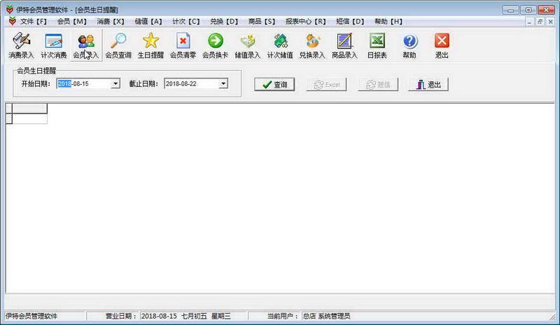伊特会员管理软件下载