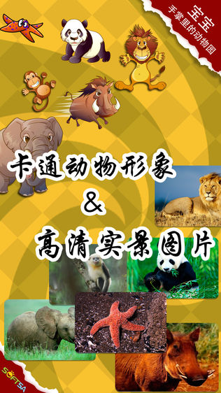 宝宝贴纸动物园软件截图2
