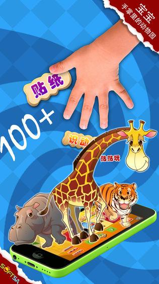 宝宝贴纸动物园软件截图1