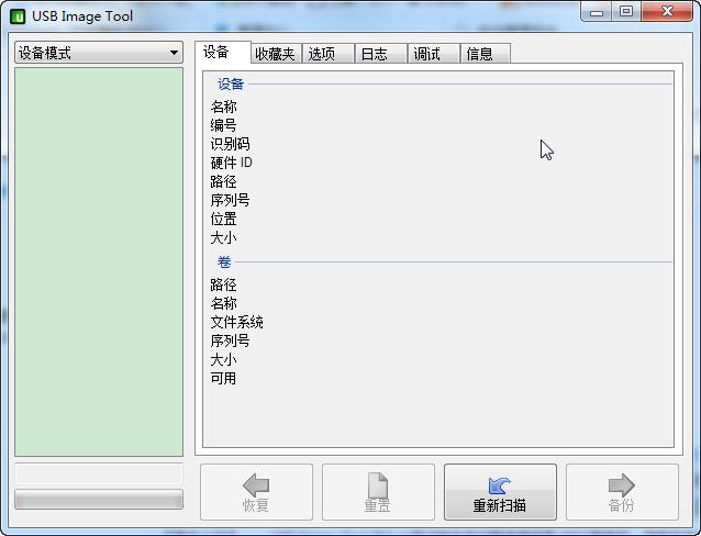 USB Image Tool(U盘备份工具)下载