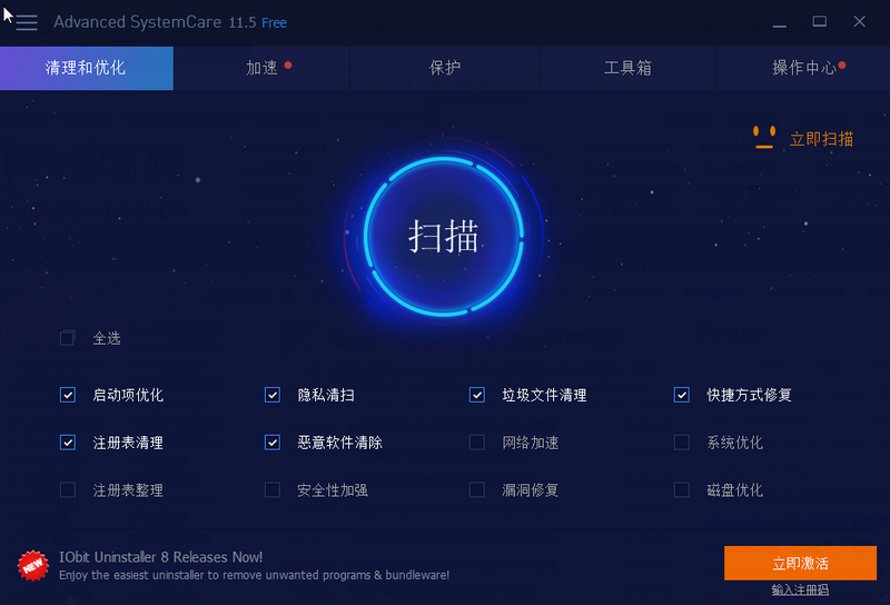 Advanced SystemCare Free(深度系统优化)下载